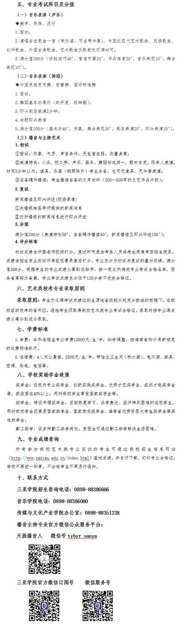 三亚学院2015年艺术专业校考招生简章3