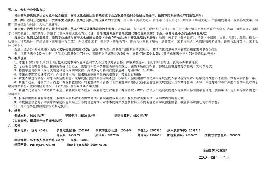 新疆艺术学院2015年普通本科招生简章