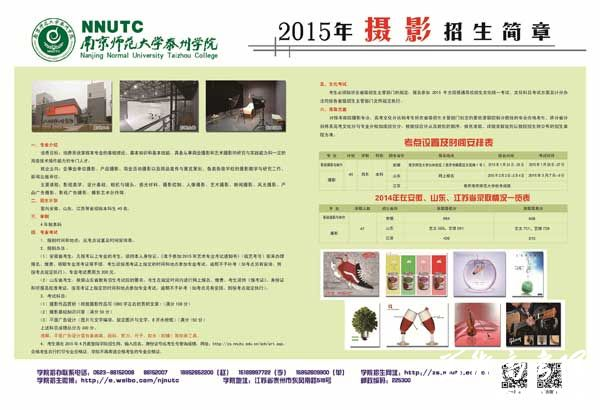 南京师范大学泰州学院2015年摄影专业招生简章