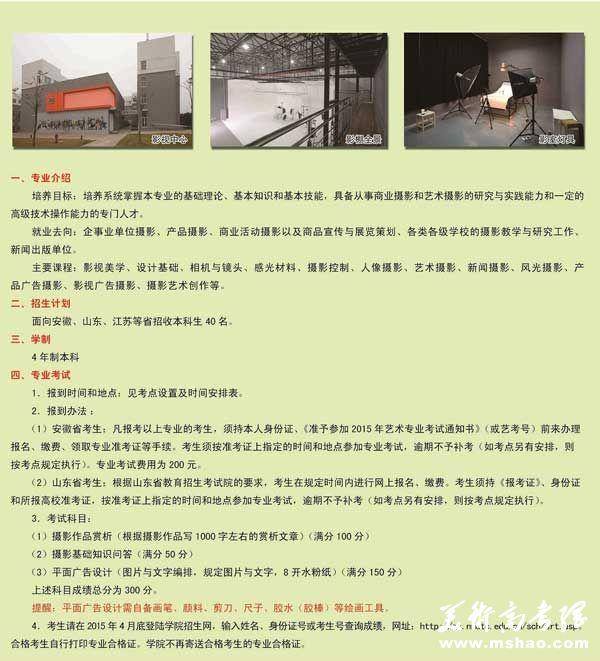 南京师范大学泰州学院2015年摄影专业招生简章2