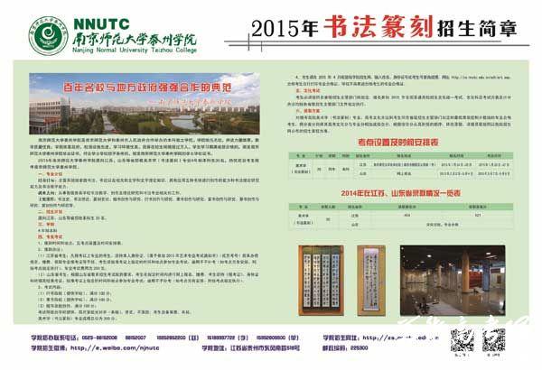 南京师范大学泰州学院2015年书法纂刻招生简章