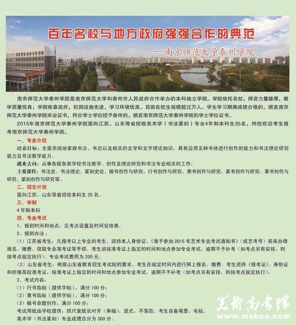 南京师范大学泰州学院2015年书法纂刻招生简章2