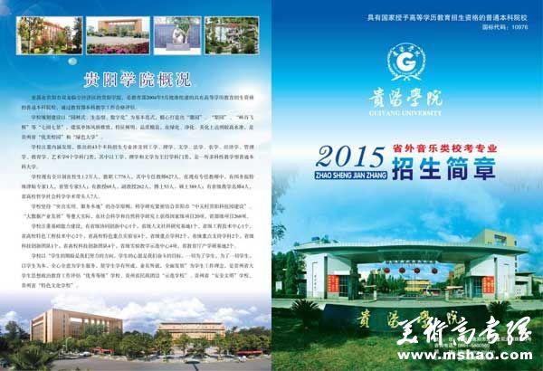 贵阳学院2015年省外音乐类专业招生简章