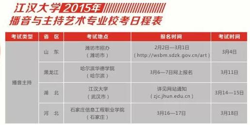 江汉大学2015年播音与主持艺术专业校考时间安排