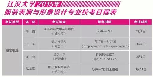 江汉大学2015年服装表演与形象设计专业校考时间安排