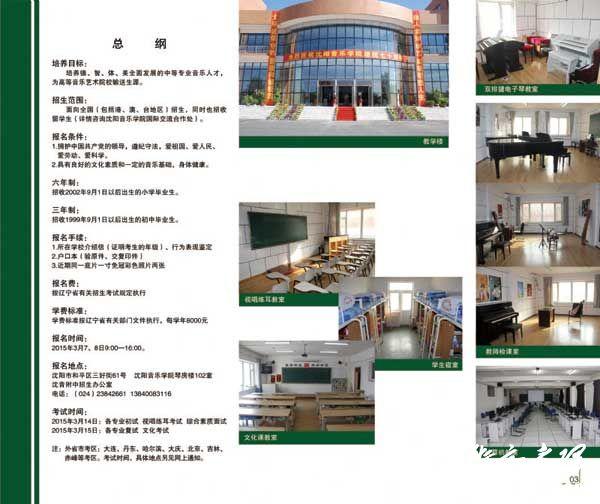 沈阳音乐学院附中2015年招生简章3