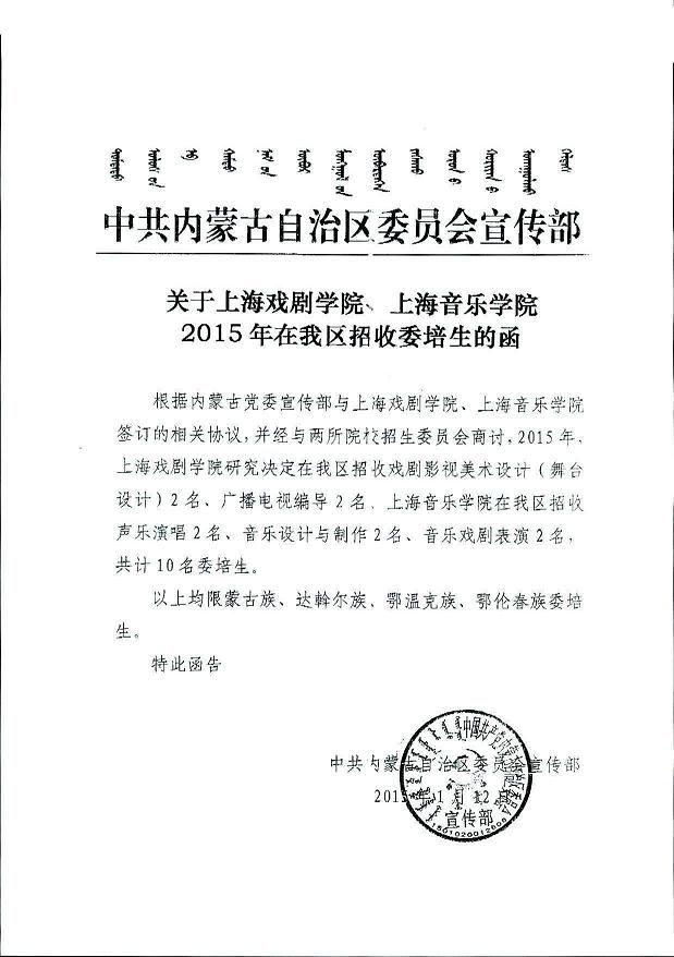 上海戏剧学院、上海音乐学院2015年在内蒙古招收委培生的函