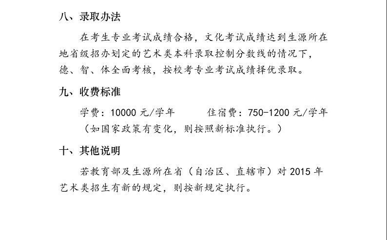 北京体育大学2015年艺术类舞蹈表演专业招生简章