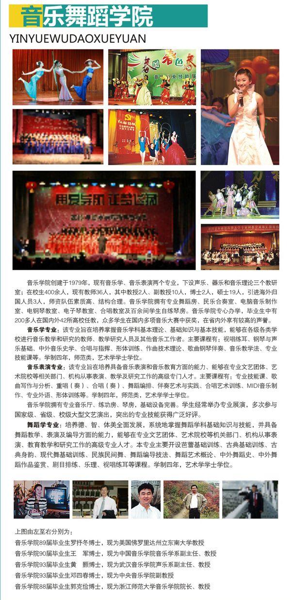 阜阳师范学院2015年艺术类专业招生简章4