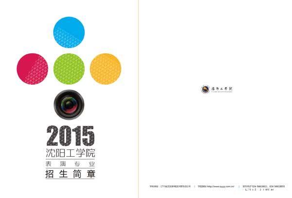 沈阳工学院2015年表演专业招生简章