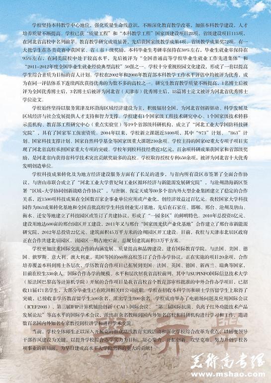 河北工业大学2015年艺术类专业招生简章3