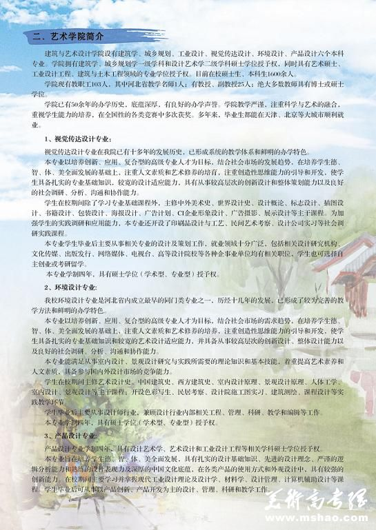 河北工业大学2015年艺术类专业招生简章4