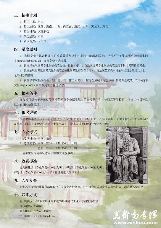 河北工业大学2015年艺术类专业招生简章5