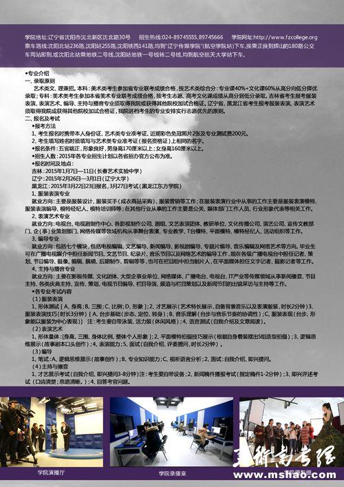 辽宁传媒学院2015年艺术类专业招生简章2