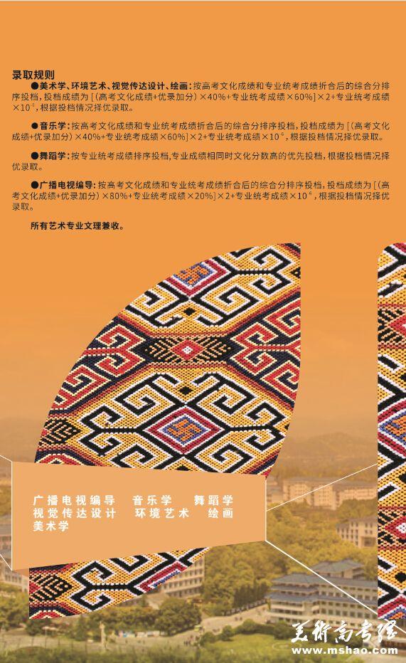 湖北民族学院科技学院2015年艺术类专业招生简章2