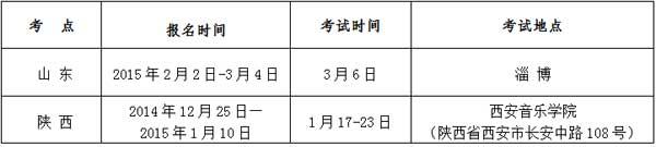 西安建筑科技大学华清学院2015年艺术类专业招生简章