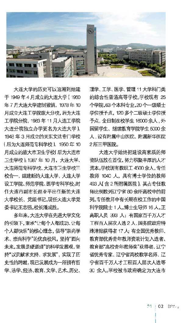 大连大学2015年艺术专业招生简章2