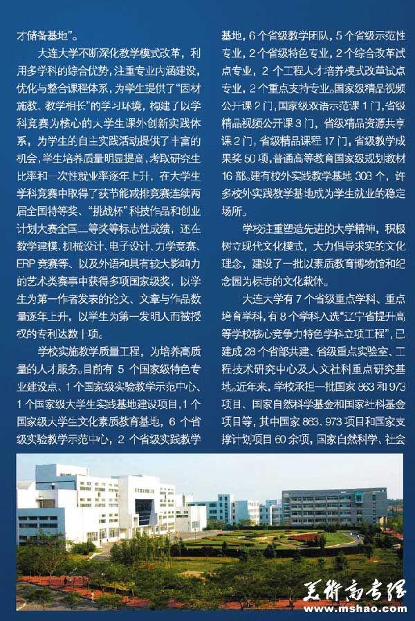 大连大学2015年艺术专业招生简章3