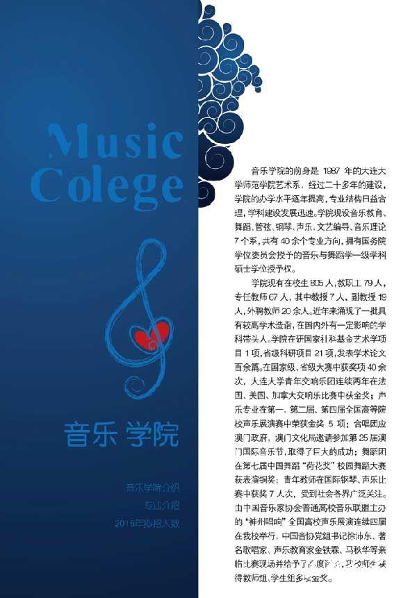 大连大学2015年艺术专业招生简章5
