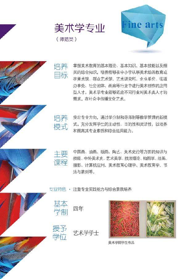 大连大学2015年艺术专业招生简章10