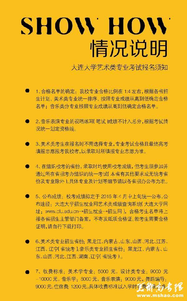大连大学2015年艺术专业招生简章14