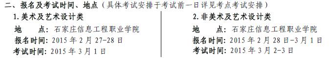 云南艺术学院2015年艺术类专业校考考点时间安排