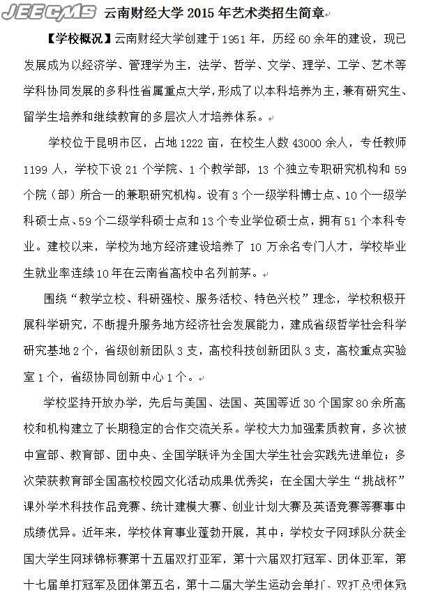 云南财经大学2015年艺术类专业招生简章