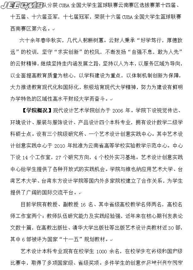 云南财经大学2015年艺术类专业招生简章2