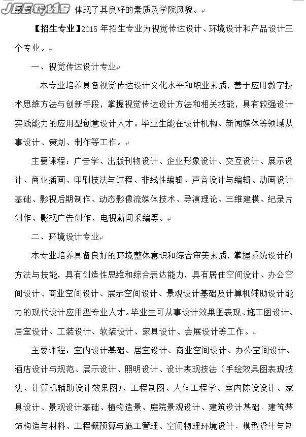 云南财经大学2015年艺术类专业招生简章3