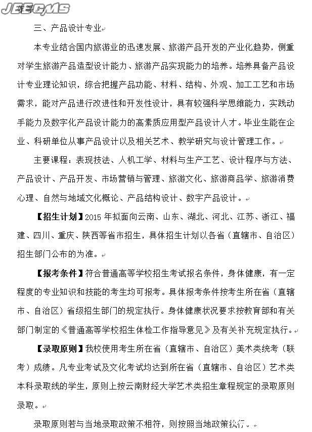 云南财经大学2015年艺术类专业招生简章4