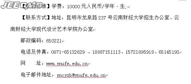 云南财经大学2015年艺术类专业招生简章5