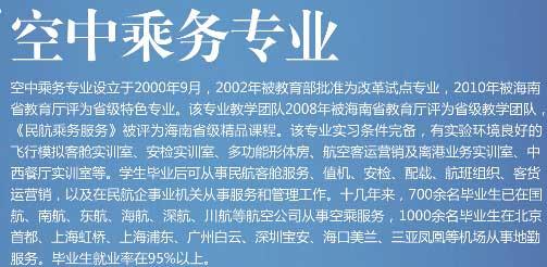 海口经济学院2015年艺术类专业招生简章