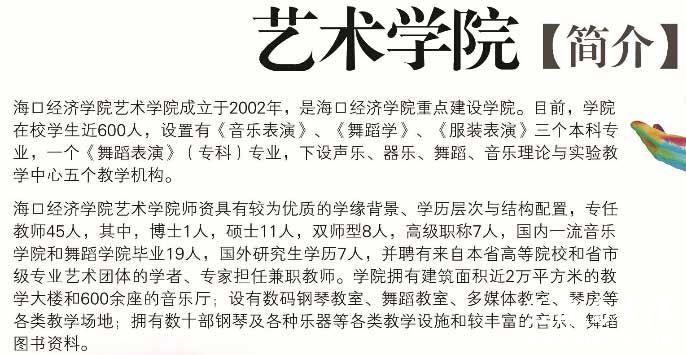海口经济学院2015年艺术类专业招生简章2