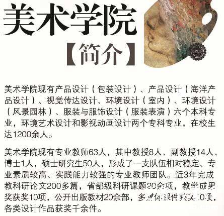 海口经济学院2015年艺术类专业招生简章3