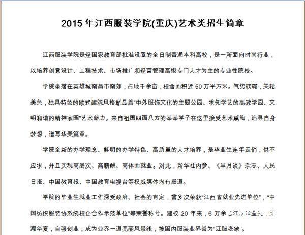 江西服装学院2015年艺术类专业招生简章(重庆)