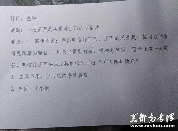 浙江理工大学2015年美术类专业校考考试题目