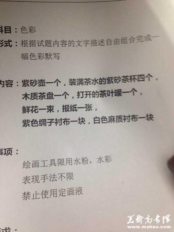 北京化工大学2015年美术类专业校考单招考试考题