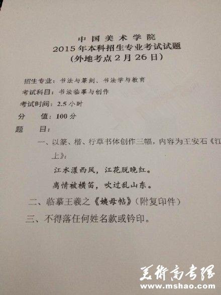 中国美术学院2015年书法类专业校考考试题目2