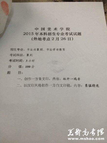 中国美术学院2015年书法类专业校考考试题目3