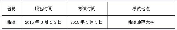 江西服装学院2015年艺术类专业招生简章(新疆)