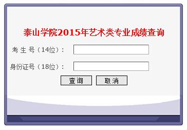 泰山学院2015年艺术类专业成绩查询