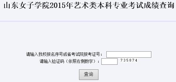 山东女子学院2015年艺术类专业校考成绩查询