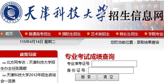 天津科技大学2015年艺术类专业成绩查询