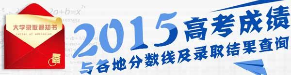 2015年高考成绩公布时间及查询方式汇总