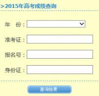 2015年湖北高考成绩查询网址入口(湖北高考查分)
