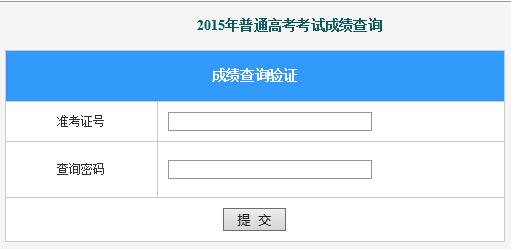 2015年广西高考成绩查询查分网址入口