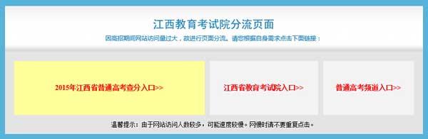 2015年江西高考成绩查询查分网址入口