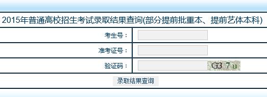 2015年西藏普通高校招生考试录取结果查询