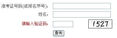 2015年浙江高考录取结果查询入口(浙江教育考试院)