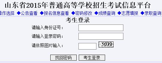 2015年山东高考录取查询入口(山东教育招生考